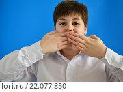 Купить «Surprised boy closes mouth with hands», фото № 22077850, снято 6 марта 2016 г. (c) Володина Ольга / Фотобанк Лори