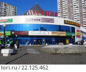 Купить «Торговый центр «Митино». Митинская улица, 40. Москва», эксклюзивное фото № 22125462, снято 8 февраля 2016 г. (c) lana1501 / Фотобанк Лори