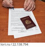 Немолодой мужчина ставит подпись под договором купли-продажи недвижимости. Стоковое фото, фотограф Игорь Низов / Фотобанк Лори