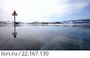 Купить «Байкал. Малое Море. Ледовая переправа на остров Ольхон. Предупреждающие знаки. Гладкий прозрачный лед», видеоролик № 22167130, снято 5 марта 2016 г. (c) Виктория Катьянова / Фотобанк Лори