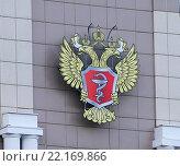 Купить «Новая эмблема Министерства здравоохранения Российской Федерации на фасаде здания», эксклюзивное фото № 22169866, снято 28 февраля 2016 г. (c) Dmitry29 / Фотобанк Лори
