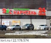 Купить «Круглосуточный гипермаркет «Карусель». Торговый центр «Мегаполис». Проспект Андропова, 8. Даниловский район. Москва», эксклюзивное фото № 22178574, снято 13 марта 2016 г. (c) lana1501 / Фотобанк Лори