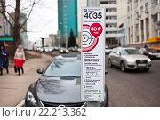 Купить «Знак правил платной парковки в Москве. Московский паркинг», фото № 22213362, снято 16 марта 2016 г. (c) Victoria Demidova / Фотобанк Лори