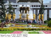 Купить «Фонтан «Дружба народов» на ВДНХ.  Москва.», эксклюзивное фото № 22227182, снято 30 августа 2015 г. (c) lana1501 / Фотобанк Лори