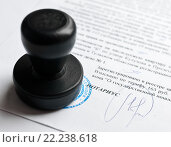 Купить «Нотариально заверенный договор на наследство по завещанию и печать нотариуса», эксклюзивное фото № 22238618, снято 17 марта 2016 г. (c) Игорь Низов / Фотобанк Лори