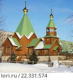 Купить «Православная церковь в северном городке в России», фото № 22331574, снято 1 марта 2016 г. (c) Александр Романов / Фотобанк Лори