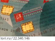 Социальная карта москвича. Стоковое фото, фотограф Алексей Семенушкин / Фотобанк Лори