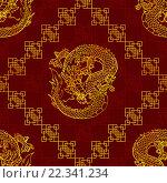Купить «Хитрый азиатский дракон - бесшовная текстура, фон», иллюстрация № 22341234 (c) Анастасия Некрасова / Фотобанк Лори