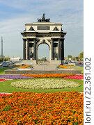 Купить «Триумфальная арка на площади Победы в Москве», фото № 22361002, снято 26 августа 2015 г. (c) Денис Ларкин / Фотобанк Лори