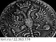Купить «Старая царская монета императорской России 1725 года», фото № 22363174, снято 22 марта 2016 г. (c) Chere / Фотобанк Лори