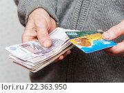 Деньги и банковские карты в руках мужчины (2016 год). Редакционное фото, фотограф Короленко Елена / Фотобанк Лори
