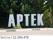 """Купить «""""Артек"""" - указатель на повороте. Крым», эксклюзивное фото № 22384478, снято 20 сентября 2015 г. (c) Александр Щепин / Фотобанк Лори"""