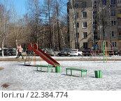 Купить «Детская игровая площадка во дворе жилых домов на Саввинском шоссе. Город Балашиха (бывший Железнодорожный). Московская область», эксклюзивное фото № 22384774, снято 23 марта 2016 г. (c) lana1501 / Фотобанк Лори