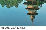 Купить «Отражение часовни Серафима Саровского в воде», видеоролик № 22442682, снято 28 августа 2009 г. (c) Сергей Буторин / Фотобанк Лори