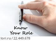 Купить «Know your role text concept», фото № 22449678, снято 5 июля 2020 г. (c) PantherMedia / Фотобанк Лори