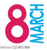 Купить «Womens Day Greeting Card 8 March Illustration», иллюстрация № 22453986 (c) Юлия Гапеенко / Фотобанк Лори