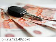 Покупка машины. Ключ от зажигания и деньги. Крупный план. Стоковое фото, фотограф Игорь Низов / Фотобанк Лори