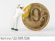 Купить «Человечек моет 10-рублевую монету», эксклюзивное фото № 22505526, снято 1 апреля 2016 г. (c) Юрий Шурчков / Фотобанк Лори