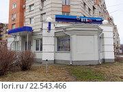 Купить «ВТБ24 Банк, офис на улице Белинского, 110 .Нижний Новгород.», фото № 22543466, снято 1 апреля 2016 г. (c) Владимир Петров / Фотобанк Лори