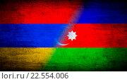 Флаги Армении и Азербайджана разделены по диагонали. Стоковая иллюстрация, иллюстратор Евгений Ширинкин / Фотобанк Лори