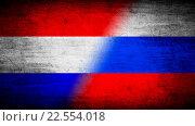 Флаги России и Нидерландов, бетонная текстура. Стоковая иллюстрация, иллюстратор Евгений Ширинкин / Фотобанк Лори