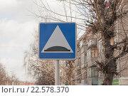 Купить «Дорожный знак лежачий полицейский», фото № 22578370, снято 22 апреля 2015 г. (c) Наталья Жесткова / Фотобанк Лори