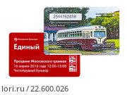 Единый проездной билет, выпущенный к Празднику московского трамвая 16 апреля 2016 года. Редакционное фото, фотограф Владимир Сергеев / Фотобанк Лори