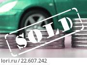 """Купить «Белый штамп """" sold """" и  монеты на фоне  автомобиля», фото № 22607242, снято 7 марта 2016 г. (c) Сергеев Валерий / Фотобанк Лори"""
