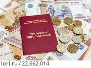 Купить «Пенсионное удостоверение среди российских денег», эксклюзивное фото № 22662014, снято 18 апреля 2016 г. (c) Игорь Низов / Фотобанк Лори