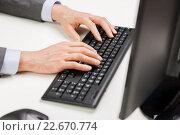 Купить «close up of businessman hands typing on keyboard», фото № 22670774, снято 15 марта 2014 г. (c) Syda Productions / Фотобанк Лори