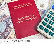 Купить «Индексация пенсии. Пенсионное удостоверение и калькулятор лежат на российских деньгах», эксклюзивное фото № 22676398, снято 18 апреля 2016 г. (c) Игорь Низов / Фотобанк Лори