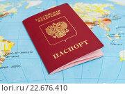 Купить «Российский заграничный паспорт лежит на атласе мира», эксклюзивное фото № 22676410, снято 18 апреля 2016 г. (c) Игорь Низов / Фотобанк Лори