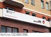 Купить «Центр государственных услуг в Зеленограде», эксклюзивное фото № 22683506, снято 24 апреля 2016 г. (c) Володина Ольга / Фотобанк Лори