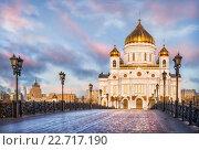 Купить «Вид на храм Христа Спасителя на рассвете», фото № 22717190, снято 4 ноября 2015 г. (c) Baturina Yuliya / Фотобанк Лори