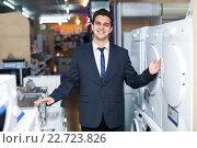 Купить «Consultant at household appliances section», фото № 22723826, снято 30 марта 2020 г. (c) Яков Филимонов / Фотобанк Лори