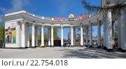 Купить «Город Кемерово. Вход в парк чудес», эксклюзивное фото № 22754018, снято 4 мая 2016 г. (c) Цибаев Алексей / Фотобанк Лори