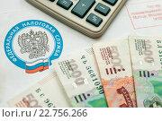 Конверт из Федеральной налоговой службы, калькулятор и российские деньги. Стоковое фото, фотограф Игорь Низов / Фотобанк Лори