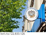 Купить «Эмблема Федеральной налоговой службы», эксклюзивное фото № 22833126, снято 10 мая 2016 г. (c) Голованов Сергей / Фотобанк Лори