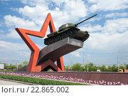 Купить «Липецк. Памятник танкистам», эксклюзивное фото № 22865002, снято 10 мая 2016 г. (c) Литвяк Игорь / Фотобанк Лори