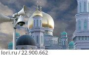 Купить «Здание соборной мечети в Москве на фоне неба», видеоролик № 22900662, снято 17 мая 2016 г. (c) Владимир Журавлев / Фотобанк Лори