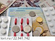 Таблетки и деньги лежат на больничном листе. Стоковое фото, фотограф Александр Тараканов / Фотобанк Лори