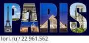 Купить «Paris theme in the photo collage», фото № 22961562, снято 19 января 2019 г. (c) Elnur / Фотобанк Лори