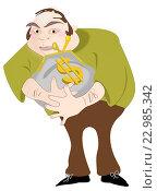 Купить «Жадный мужчина с кошельком», иллюстрация № 22985342 (c) М Б / Фотобанк Лори