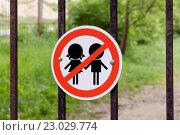 Купить «Запрещающий знак с изображением детей на металлической решётке ворот», эксклюзивное фото № 23029774, снято 29 мая 2016 г. (c) Константин Косов / Фотобанк Лори