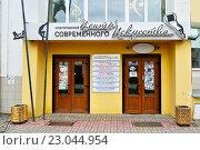 Купить «Центр современного искусства в Великом Новгороде, Россия», фото № 23044954, снято 28 апреля 2016 г. (c) Зезелина Марина / Фотобанк Лори
