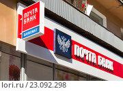 Купить «Вывеска Почта Банк», фото № 23092298, снято 10 июня 2016 г. (c) FotograFF / Фотобанк Лори