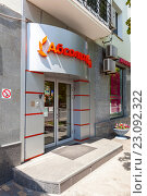 Купить «Самара. Офис Абсолют банка», фото № 23092322, снято 12 июня 2016 г. (c) FotograFF / Фотобанк Лори