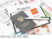 Купить «Резюме, трудовая книжка, паспорт, ручка и деньги на календаре. Поиск работы», эксклюзивное фото № 23107462, снято 17 июня 2016 г. (c) Наталья Осипова / Фотобанк Лори