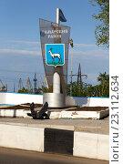 Купить «Стела Самарского района Самары», фото № 23112634, снято 11 мая 2016 г. (c) Акиньшин Владимир / Фотобанк Лори