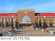 Купить «Южный вокзал, главный железнодорожный вокзал города Калининграда утром в мае», фото № 23115162, снято 4 мая 2016 г. (c) Михаил Рудницкий / Фотобанк Лори